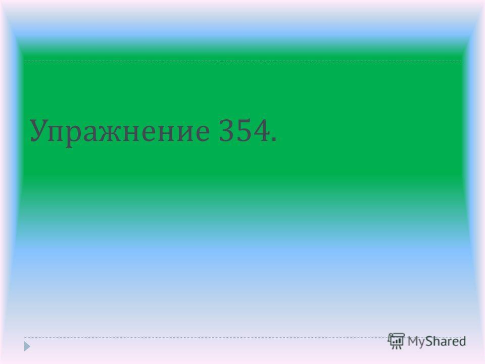 Упражнение 354.
