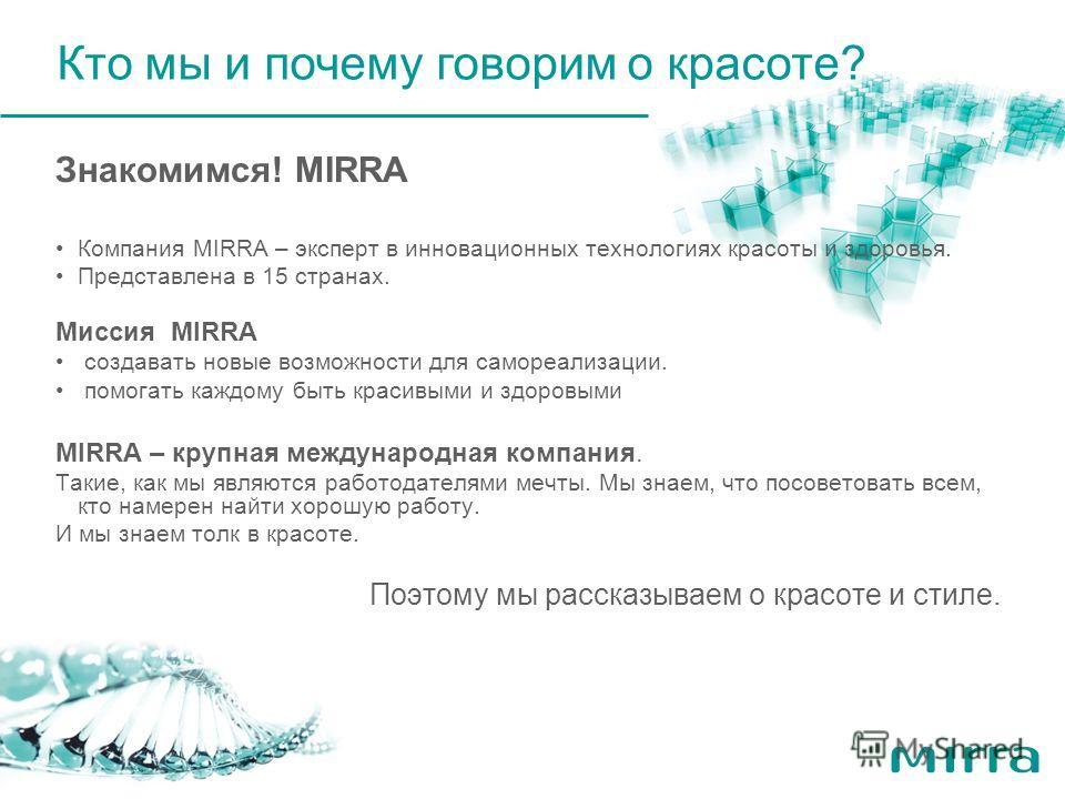 Знакомимся! MIRRA Компания MIRRA – эксперт в инновационных технологиях красоты и здоровья. Представлена в 15 странах. Миссия MIRRA создавать новые возможности для самореализации. помогать каждому быть красивыми и здоровыми MIRRA – крупная международн
