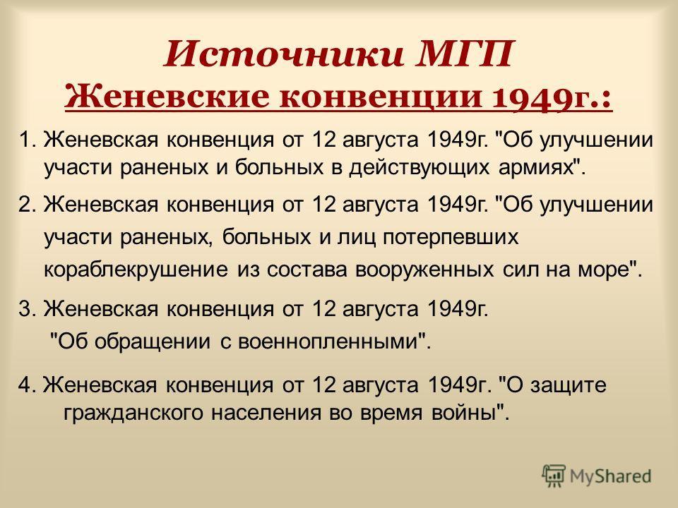Источники МГП Женевские конвенции 1949 г.: 4. Женевская конвенция от 12 августа 1949г.