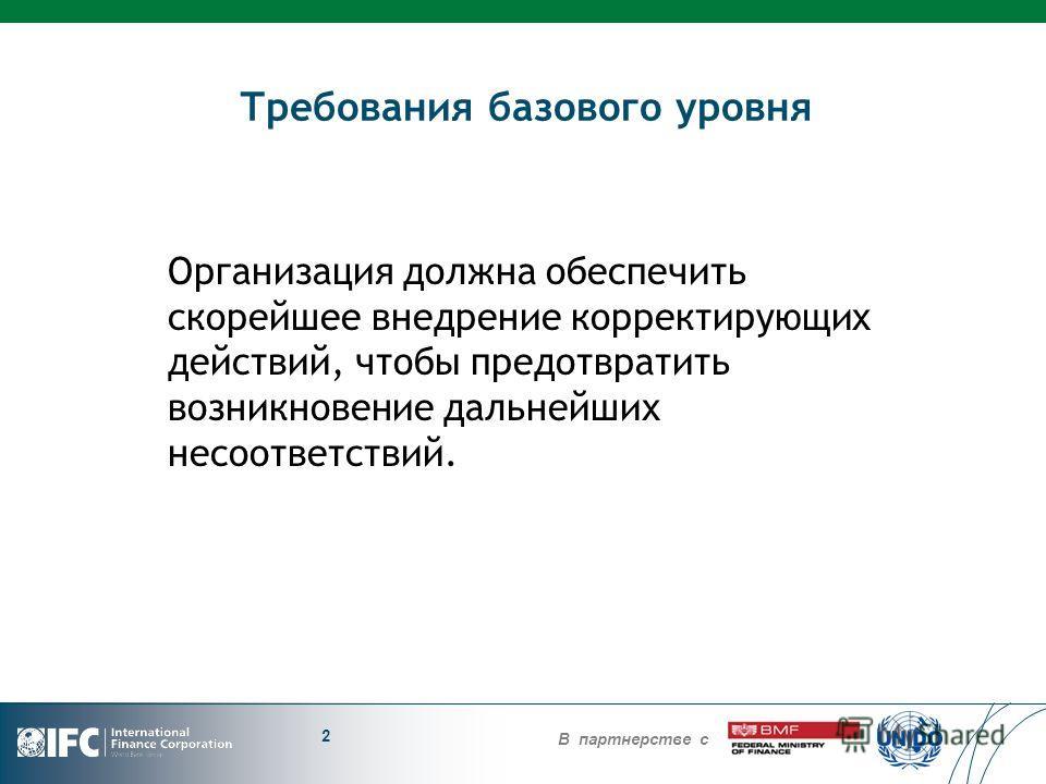 В партнерстве с Требования базового уровня Организация должна обеспечить скорейшее внедрение корректирующих действий, чтобы предотвратить возникновение дальнейших несоответствий. 2