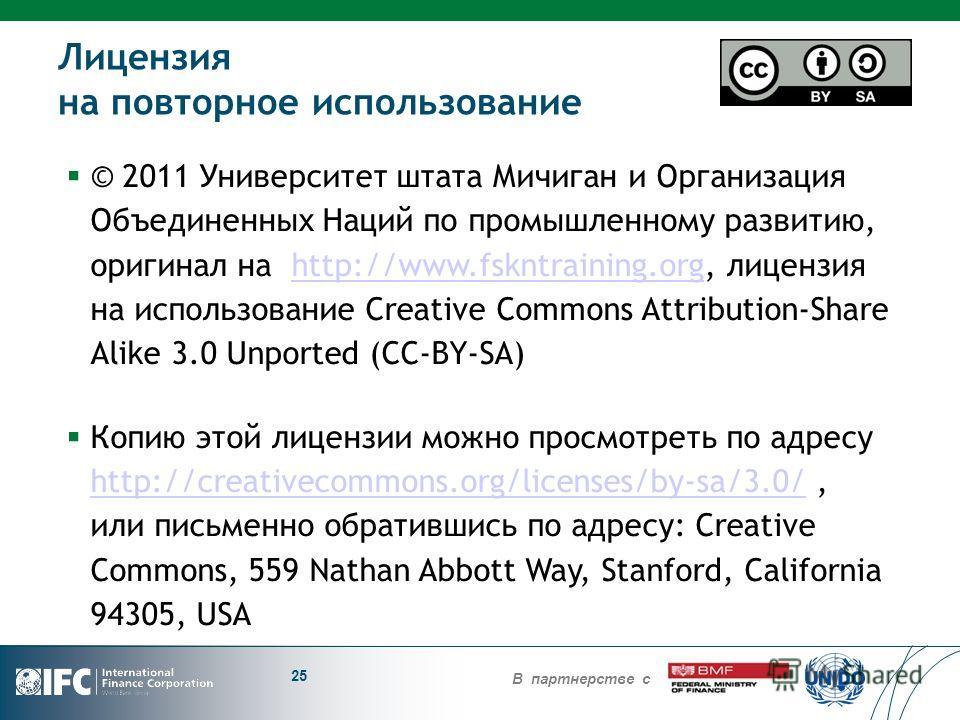 В партнерстве с Лицензия на повторное использование © 2011 Университет штата Мичиган и Организация Объединенных Наций по промышленному развитию, оригинал на http://www.fskntraining.org, лицензия на использование Creative Commons Attribution-Share Ali