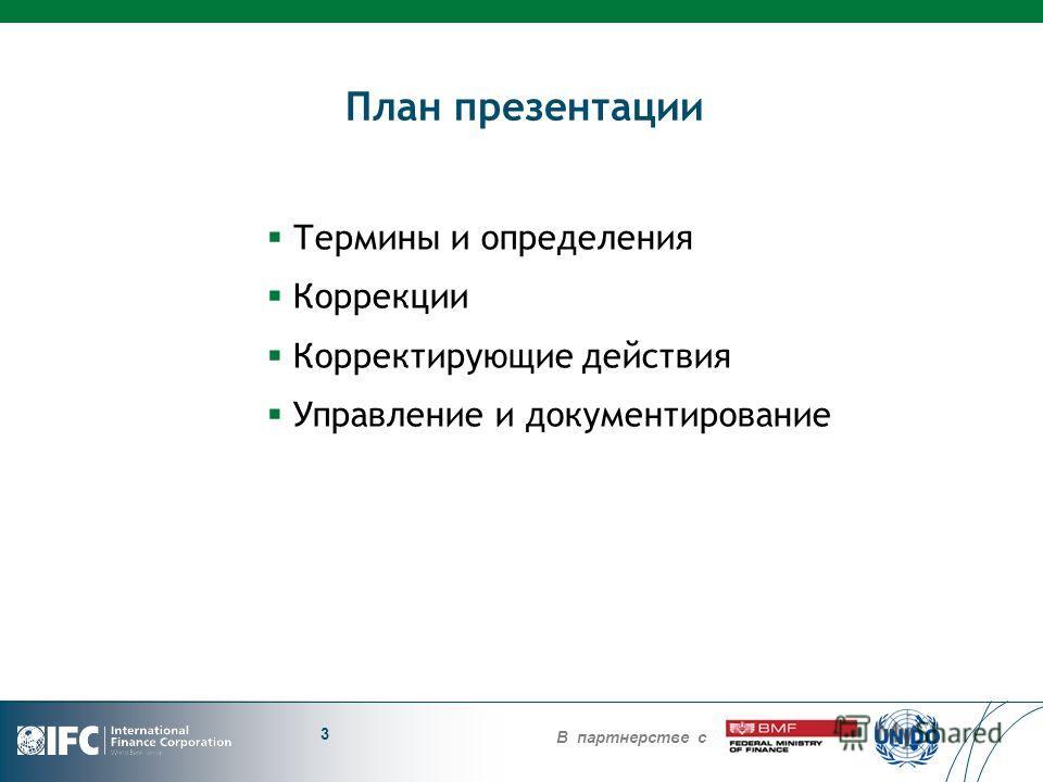 В партнерстве с План презентации Термины и определения Коррекции Корректирующие действия Управление и документирование 3