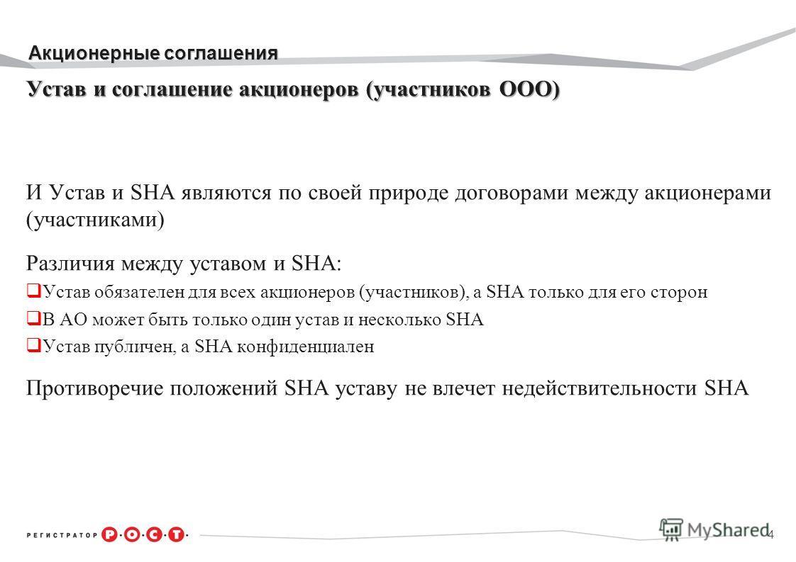 Акционерные соглашения Устав и соглашение акционеров (участников ООО) И Устав и SHA являются по своей природе договорами между акционерами (участниками) Различия между уставом и SHA: Устав обязателен для всех акционеров (участников), а SHA только для