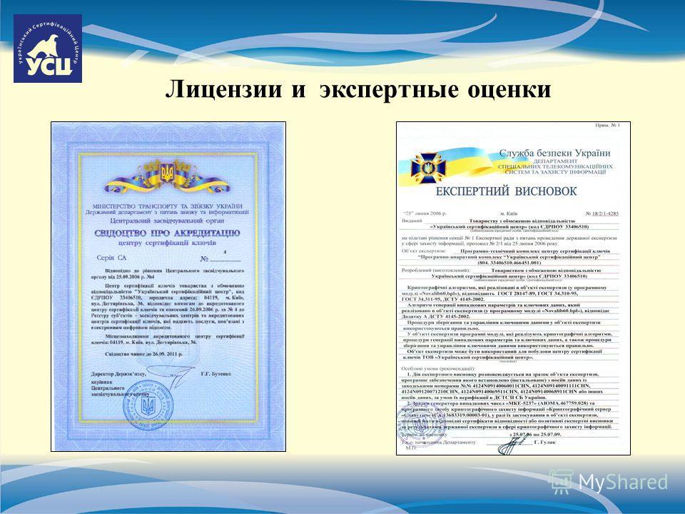 Лицензии и экспертные оценки