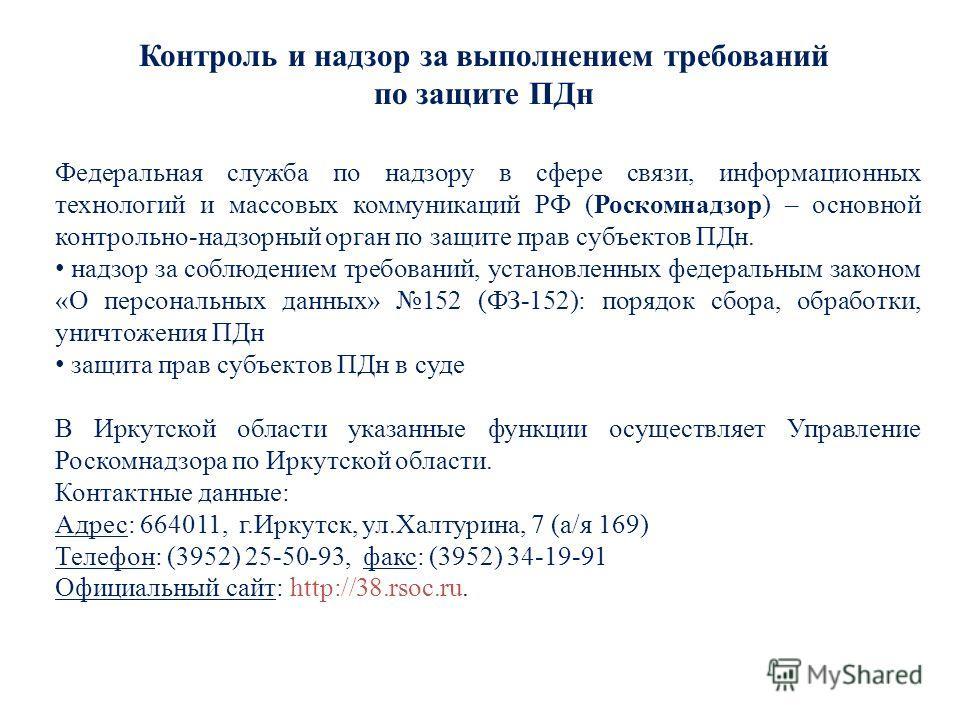 Контроль и надзор за выполнением требований по защите ПДн Федеральная служба по надзору в сфере связи, информационных технологий и массовых коммуникаций РФ (Роскомнадзор) – основной контрольно-надзорный орган по защите прав субъектов ПДн. надзор за с