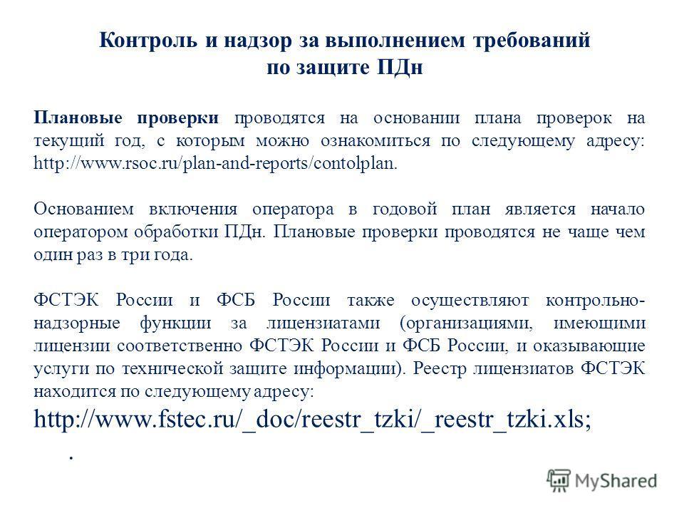 Контроль и надзор за выполнением требований по защите ПДн Плановые проверки проводятся на основании плана проверок на текущий год, с которым можно ознакомиться по следующему адресу: http://www.rsoc.ru/plan-and-reports/contolplan. Основанием включения