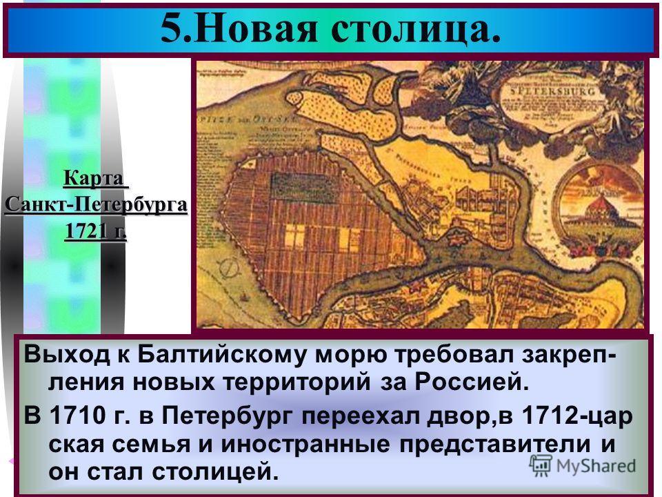 Меню Выход к Балтийскому морю требовал закреп- ления новых территорий за Россией. В 1710 г. в Петербург переехал двор,в 1712-цар ская семья и иностранные представители и он стал столицей. 5.Новая столица. КартаСанкт-Петербурга 1721 г.