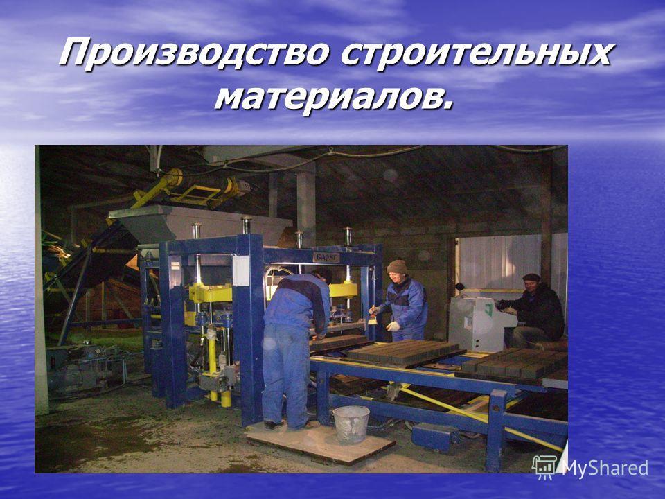 Производство строительных материалов.