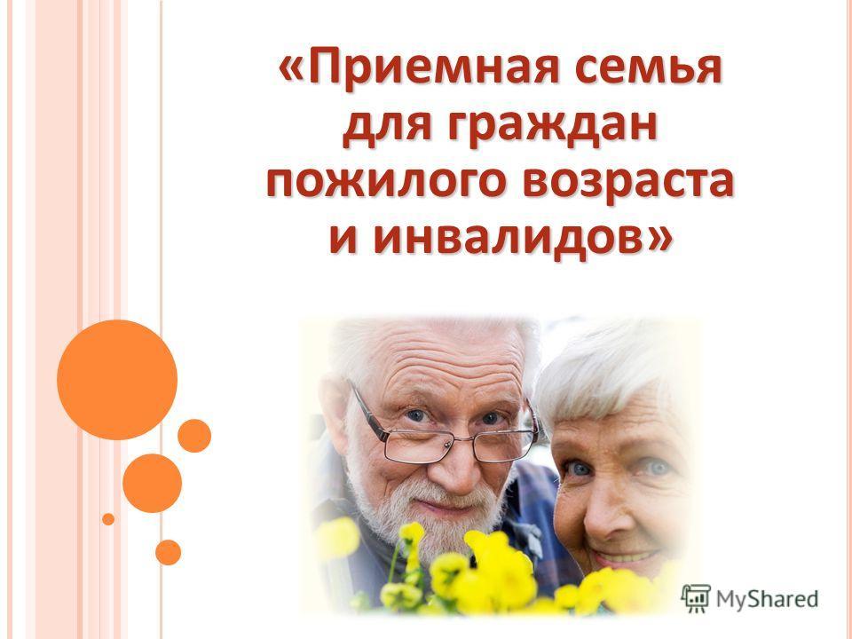 «Приемная семья для граждан пожилого возраста и инвалидов»