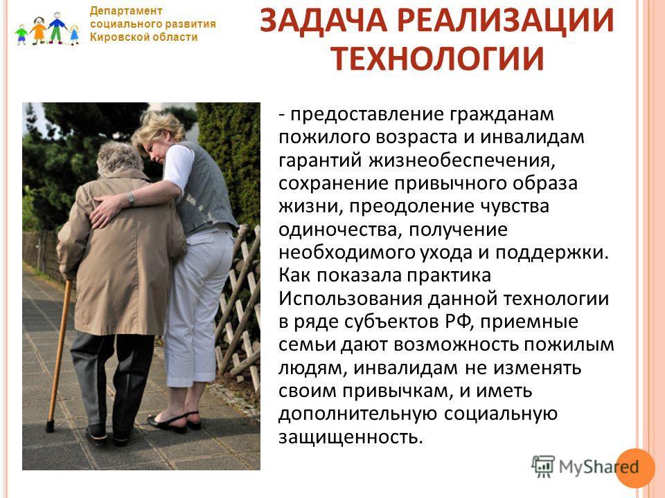 Департамент социального развития Кировской области - предоставление гражданам пожилого возраста и инвалидам гарантий жизнеобеспечения, сохранение привычного образа жизни, преодоление чувства одиночества, получение необходимого ухода и поддержки. Как
