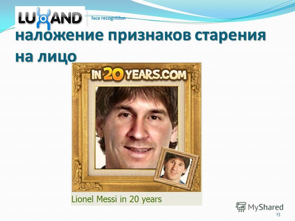 наложение признаков старения на лицо 13