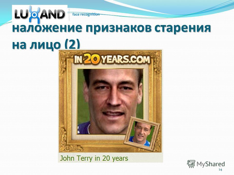 наложение признаков старения на лицо (2) 14