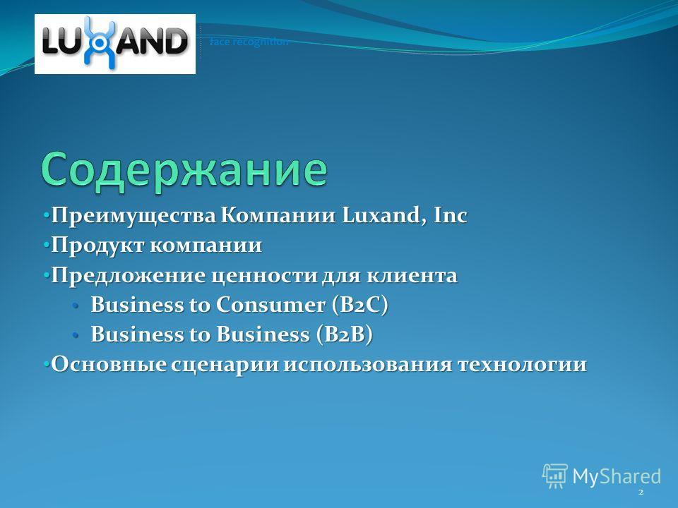 Преимущества Компании Luxand, Inc Преимущества Компании Luxand, Inc Продукт компании Продукт компании Предложение ценности для клиента Предложение ценности для клиента Business to Consumer (B2C) Business to Consumer (B2C) Business to Business (B2B) B