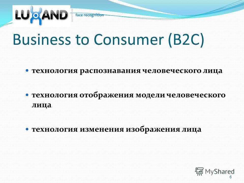 Business to Consumer (B2C) технология распознавания человеческого лица технология отображения модели человеческого лица технология изменения изображения лица 6