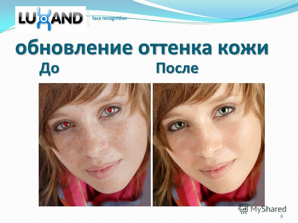 обновление оттенка кожи ДоПосле 9