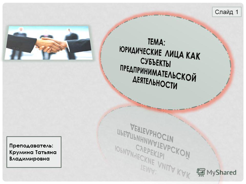 Слайд 1 Преподаватель: Крумина Татьяна Владимировна