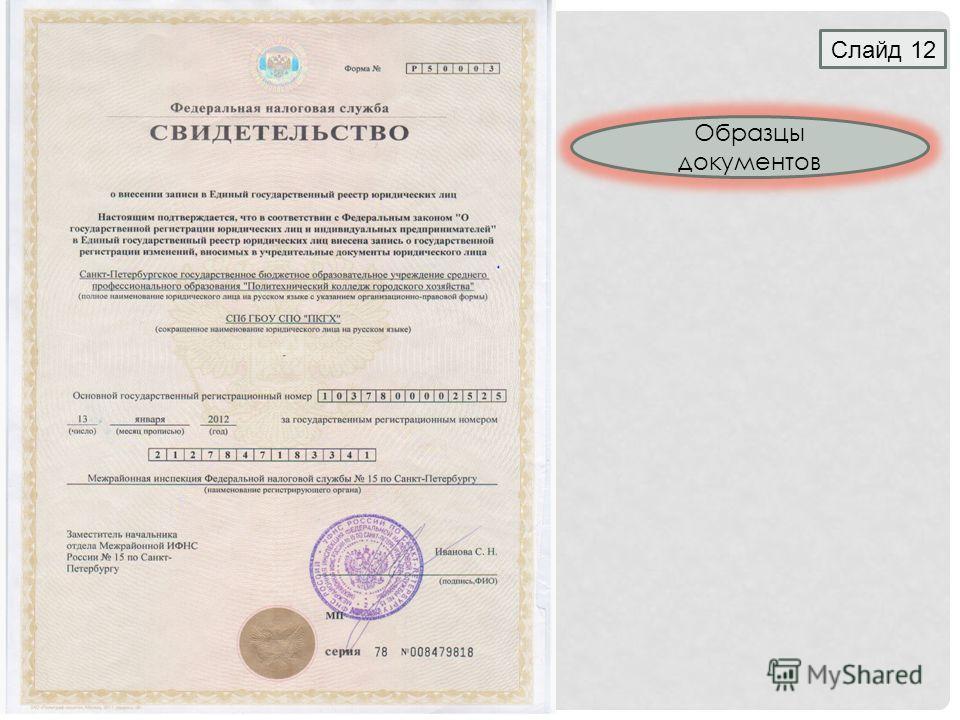 Слайд 12 Образцы документов