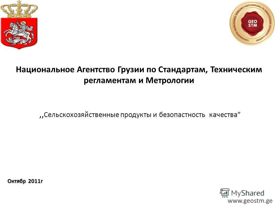 TеTе,, Сельскохозяйственные продукты и безопастность качества Национальное Агентство Грузии по Стандартам, Техническим регламентам и Метрологии Октябр 2011г
