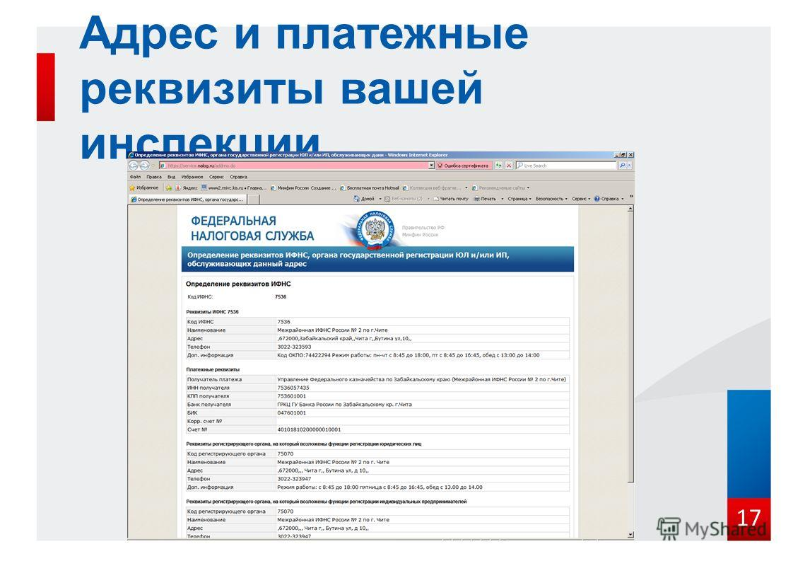 Адрес и платежные реквизиты вашей инспекции 17