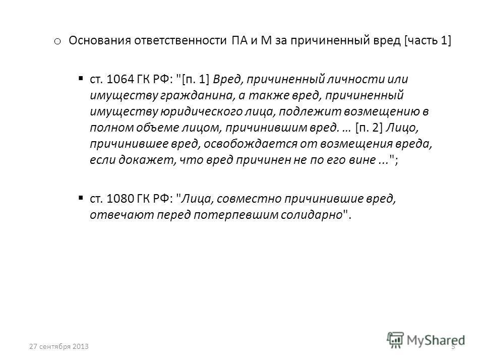 o Основания ответственности ПА и М за причиненный вред [часть 1] ст. 1064 ГК РФ: