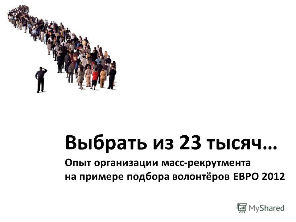 Выбрать из 23 тысяч… Опыт организации масс-рекрутмента на примере подбора волонтёров ЕВРО 2012