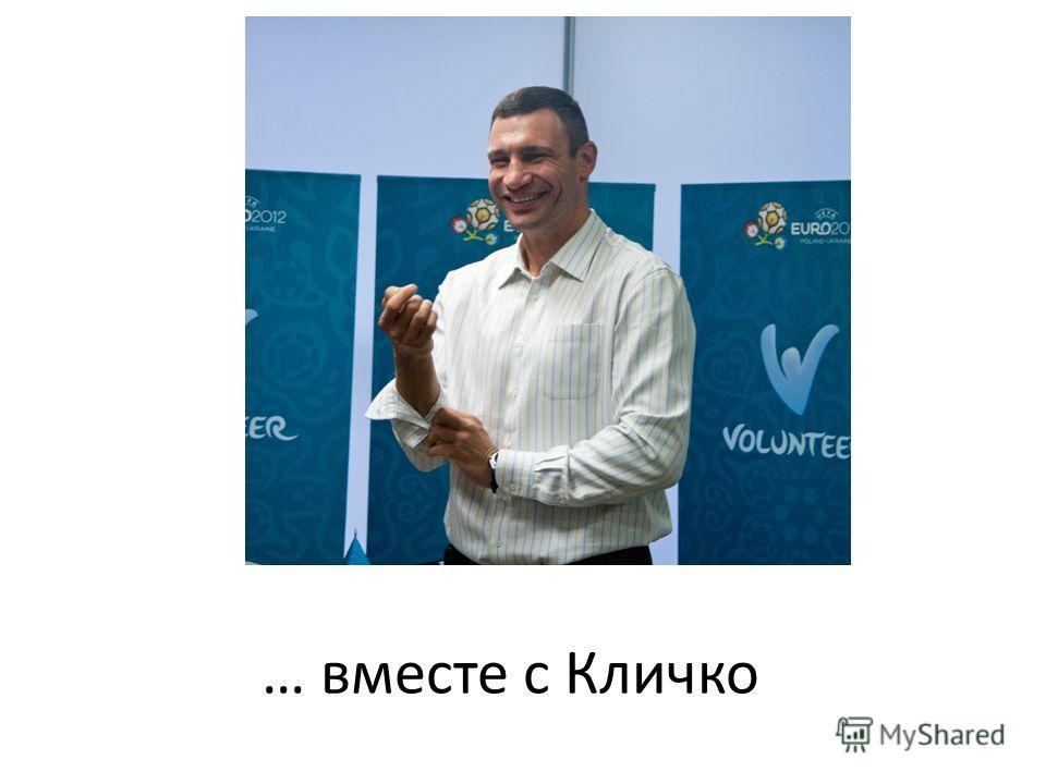 … вместе с Кличко