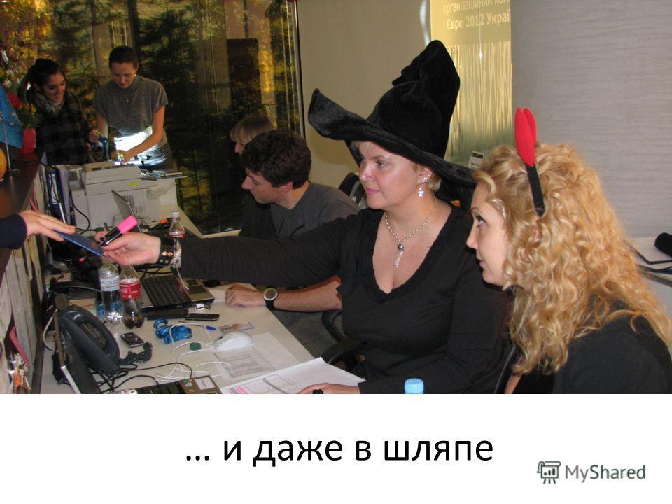 … и даже в шляпе