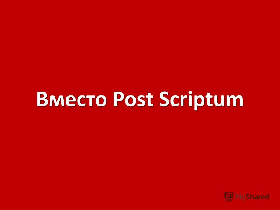 Вместо Post Scriptum