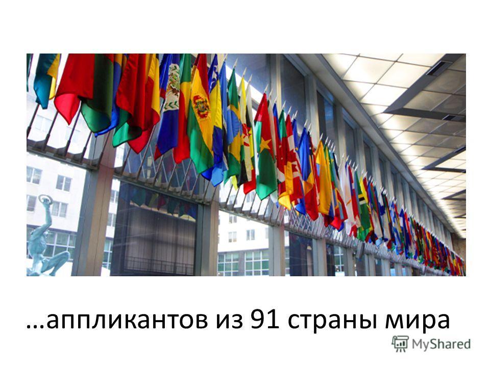 …аппликантов из 91 страны мира