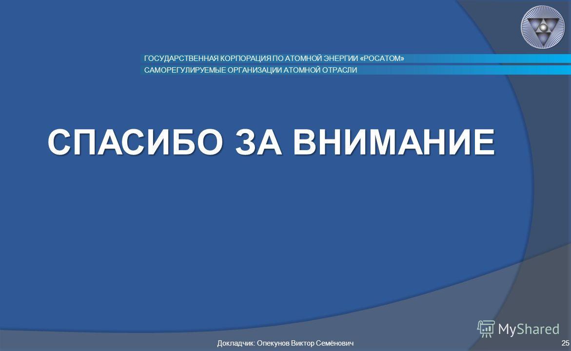 СПАСИБО ЗА ВНИМАНИЕ Докладчик: Опекунов Виктор Семёнович25