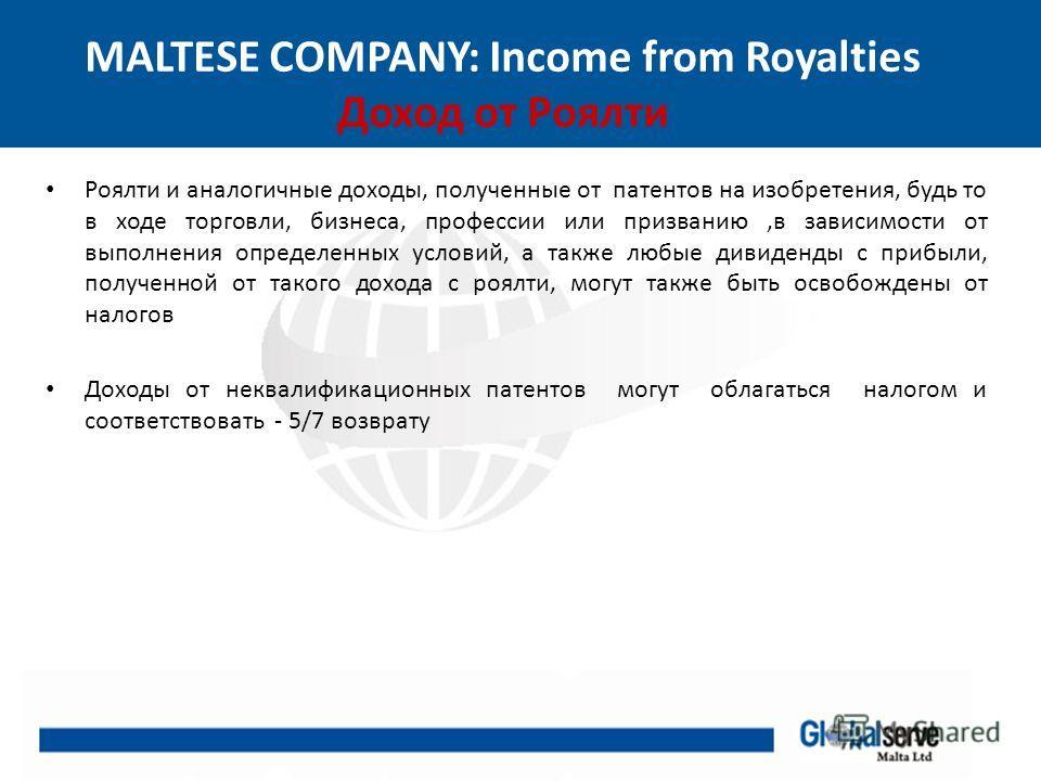MALTESE COMPANY: Income from Royalties Доход от Роялти Роялти и аналогичные доходы, полученные от патентов на изобретения, будь то в ходе торговли, бизнеса, профессии или призванию,в зависимости от выполнения определенных условий, а также любые дивид