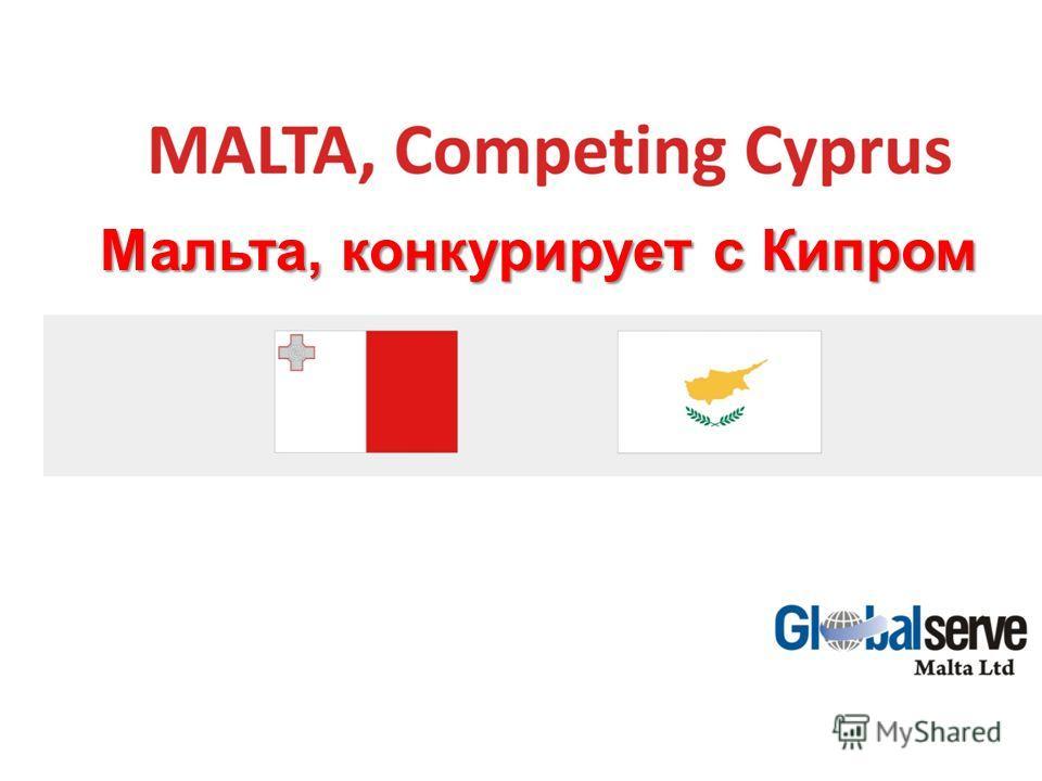 MALTA, Competing Cyprus Мальта, конкурирует с Кипром