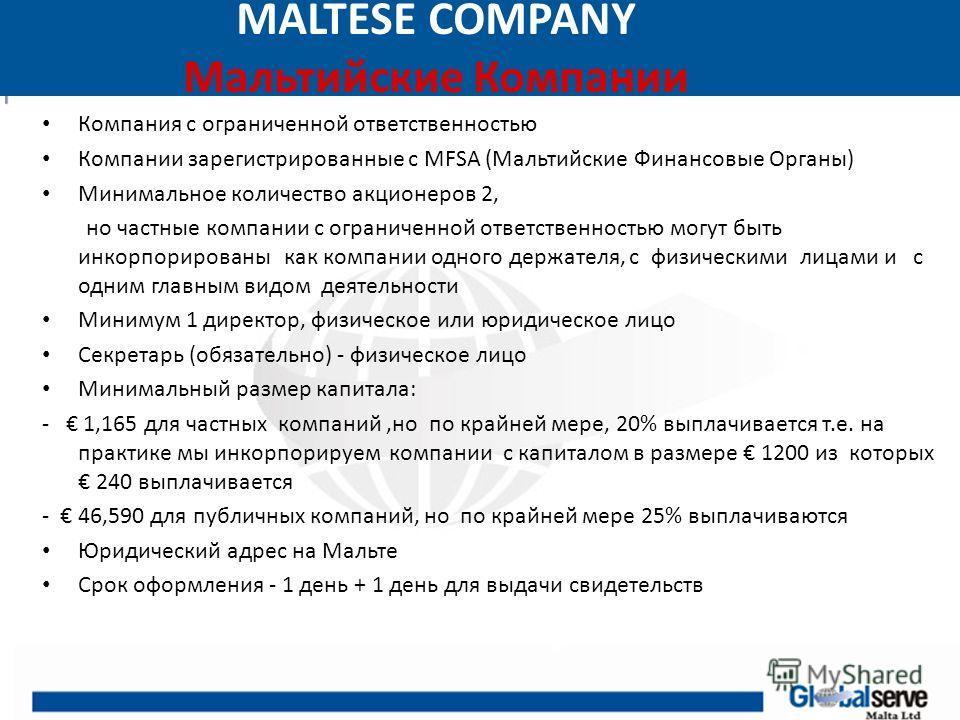 MALTESE COMPANY Мальтийские Компании Компания с ограниченной ответственностью Компании зарегистрированные с MFSA (Мальтийские Финансовые Органы) Минимальное количество акционеров 2, но частные компании с ограниченной ответственностью могут быть инкор