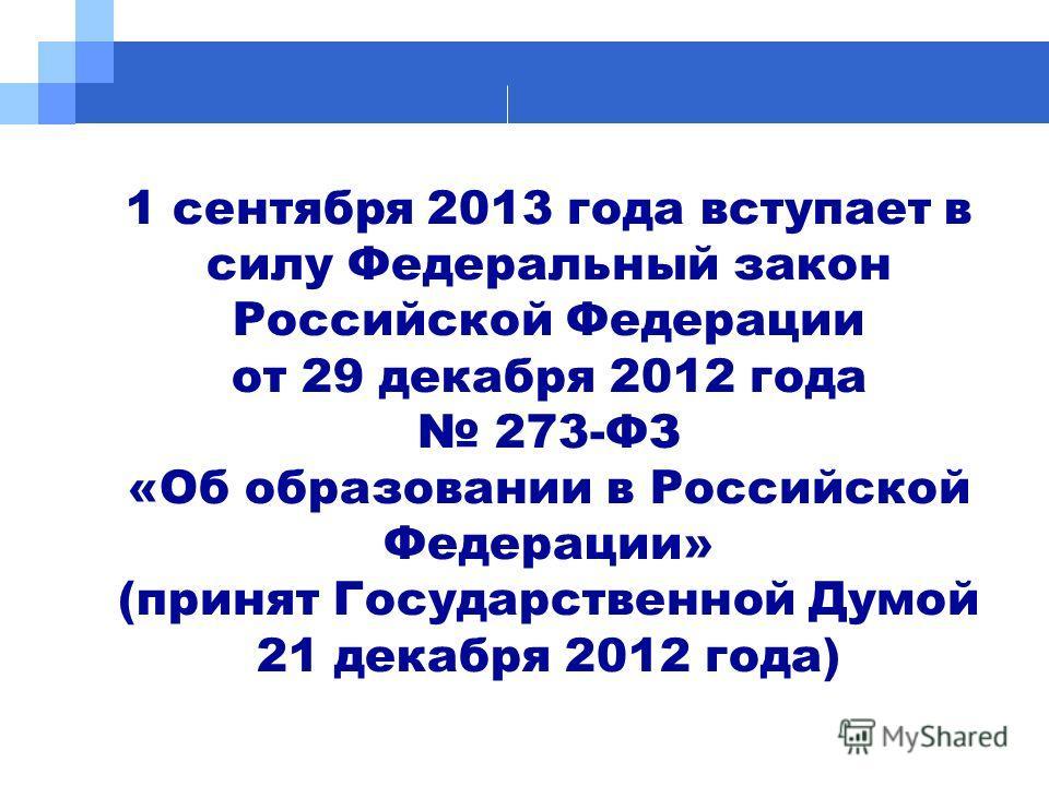 www.themegallery.com 1 сентября 2013 года вступает в силу Федеральный закон Российской Федерации от 29 декабря 2012 года 273-ФЗ «Об образовании в Российской Федерации» (принят Государственной Думой 21 декабря 2012 года)