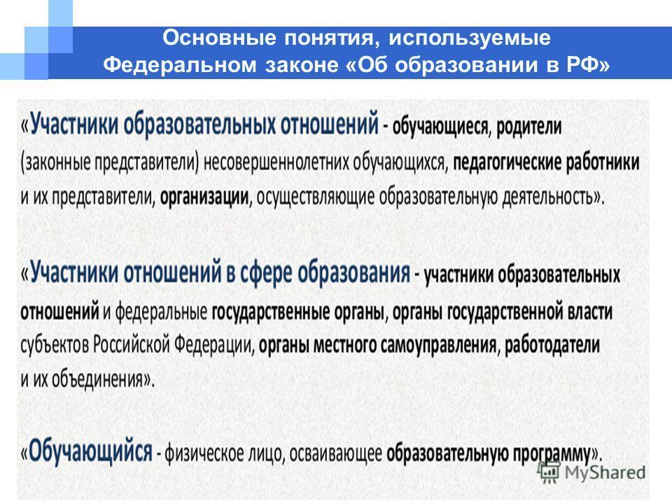 Основные понятия, используемые Федеральном законе «Об образовании в РФ»
