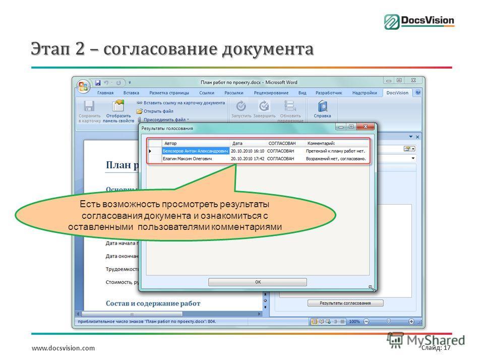 www.docsvision.com Слайд: 17 Этап 2 – согласование документа Есть возможность просмотреть результаты согласования документа и ознакомиться с оставленными пользователями комментариями