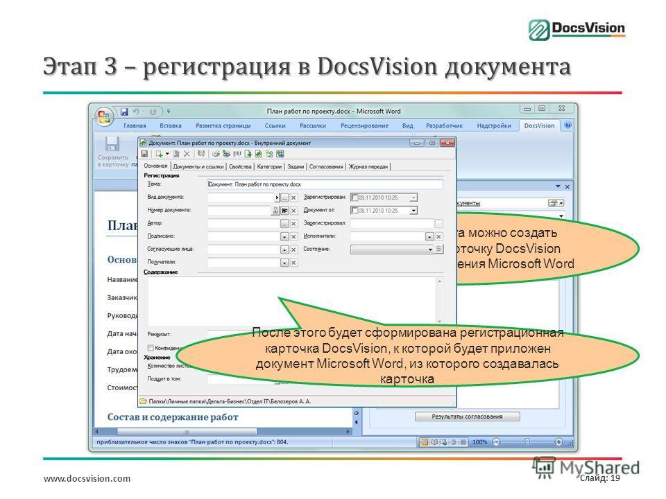 www.docsvision.com Слайд: 19 На основе документа можно создать регистрационную карточку DocsVision из интерфейса приложения Microsoft Word После этого будет сформирована регистрационная карточка DocsVision, к которой будет приложен документ Microsoft
