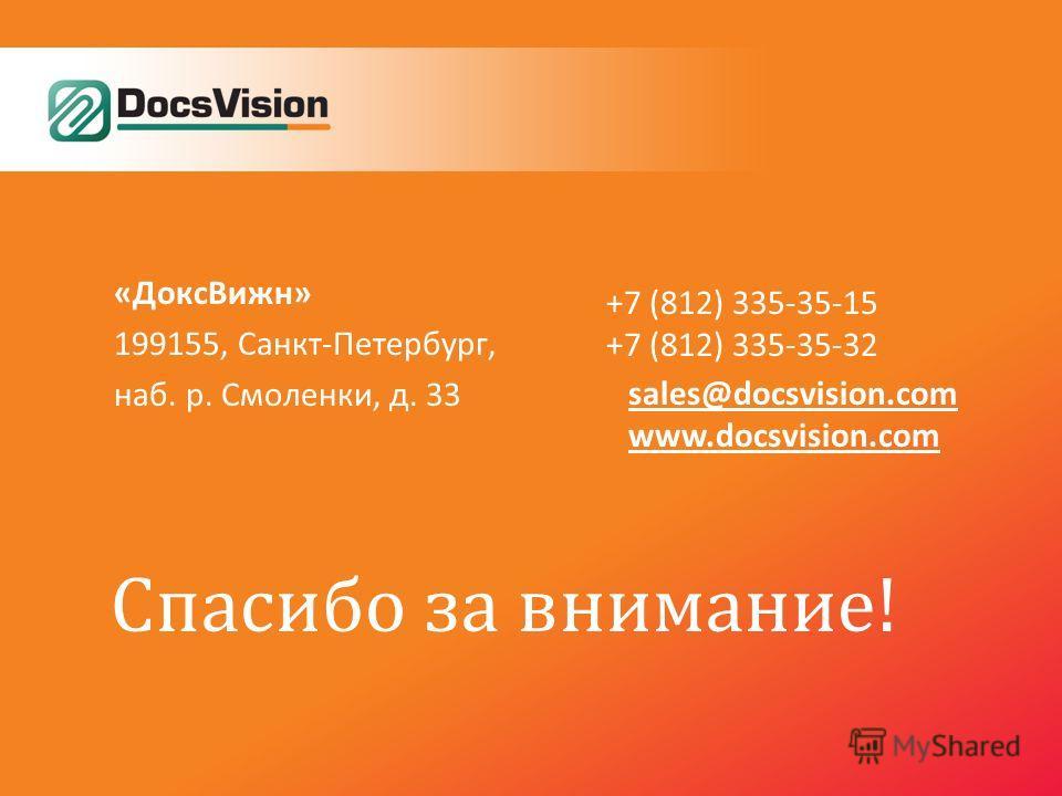 «ДоксВижн» 199155, Санкт-Петербург, наб. р. Смоленки, д. 33 +7 (812) 335-35-15 +7 (812) 335-35-32 sales@docsvision.com www.docsvision.com Спасибо за внимание!