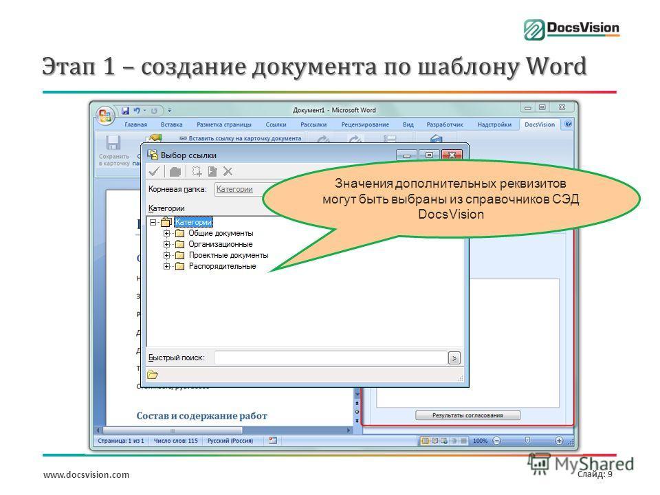 www.docsvision.com Слайд: 9 Этап 1 – создание документа по шаблону Word Значения дополнительных реквизитов могут быть выбраны из справочников СЭД DocsVision
