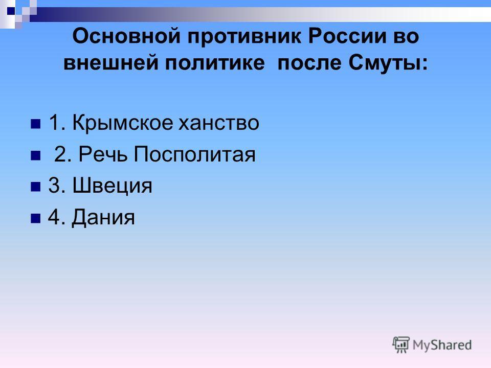 Основной противник России во внешней политике после Смуты: 1. Крымское ханство 2. Речь Посполитая 3. Швеция 4. Дания