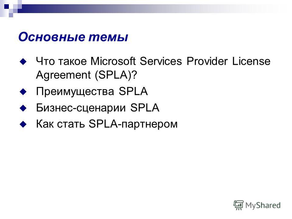 Основные темы Что такое Microsoft Services Provider License Agreement (SPLA)? Преимущества SPLA Бизнес-сценарии SPLA Как стать SPLA-партнером