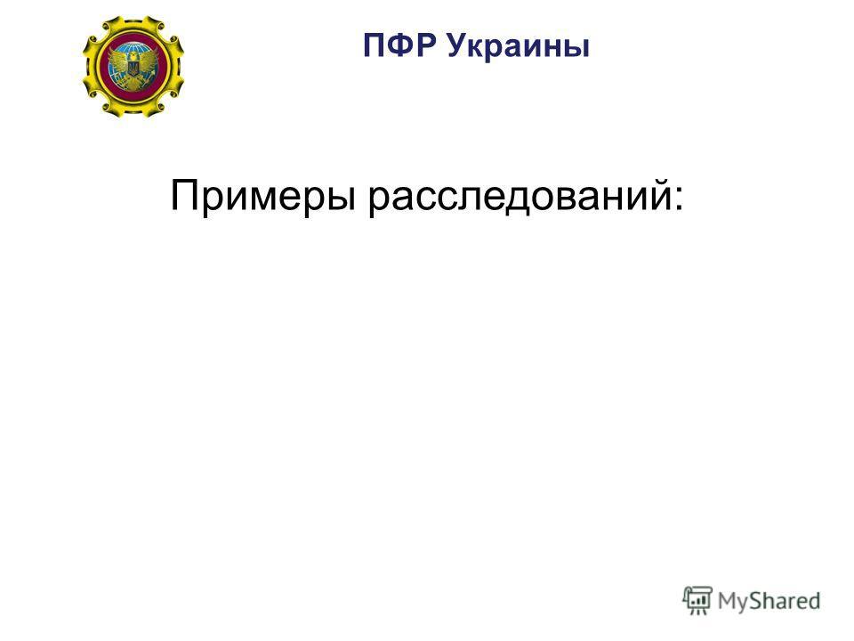 Примеры расследований: ПФР Украины