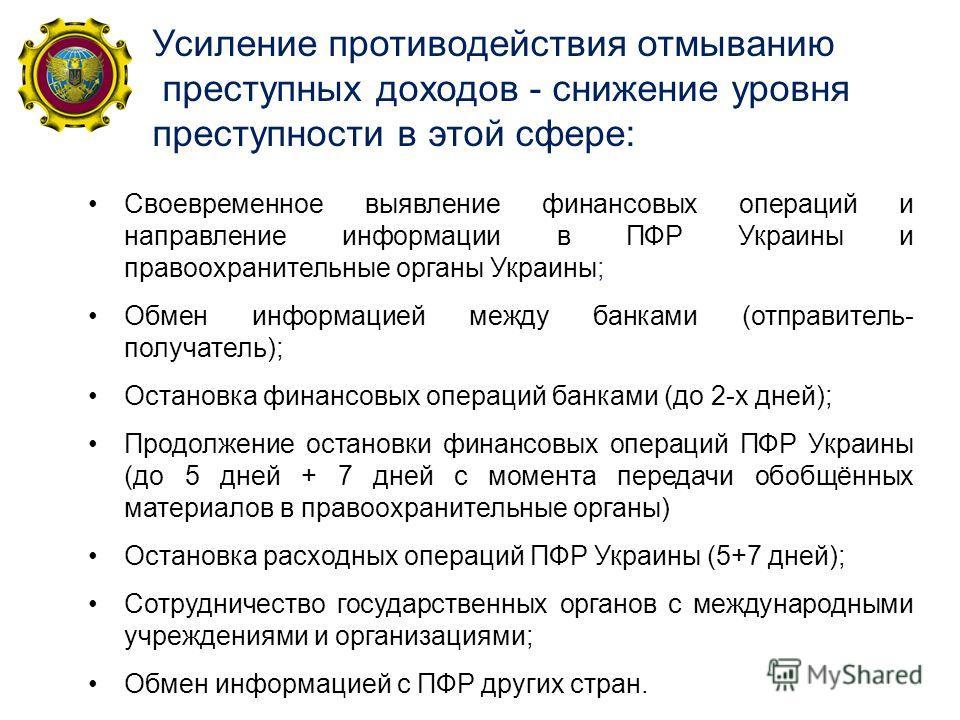 Своевременное выявление финансовых операций и направление информации в ПФР Украины и правоохранительные органы Украины; Обмен информацией между банками (отправитель- получатель); Остановка финансовых операций банками (до 2-х дней); Продолжение остано