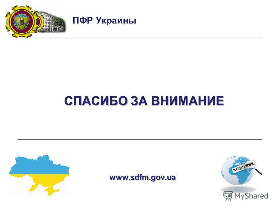 СПАСИБО ЗА ВНИМАНИЕ ПФР Украины www.sdfm.gov.ua