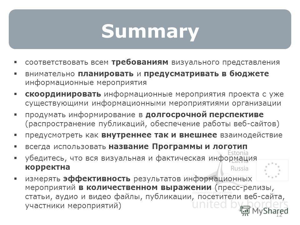 Summary 12 соответствовать всем требованиям визуального представления внимательно планировать и предусматривать в бюджете информационные мероприятия скоординировать информационные мероприятия проекта с уже существующими информационными мероприятиями