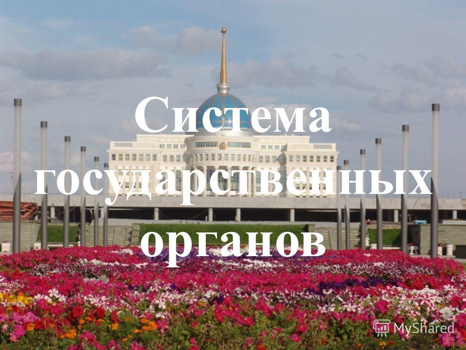 Система государственных органов