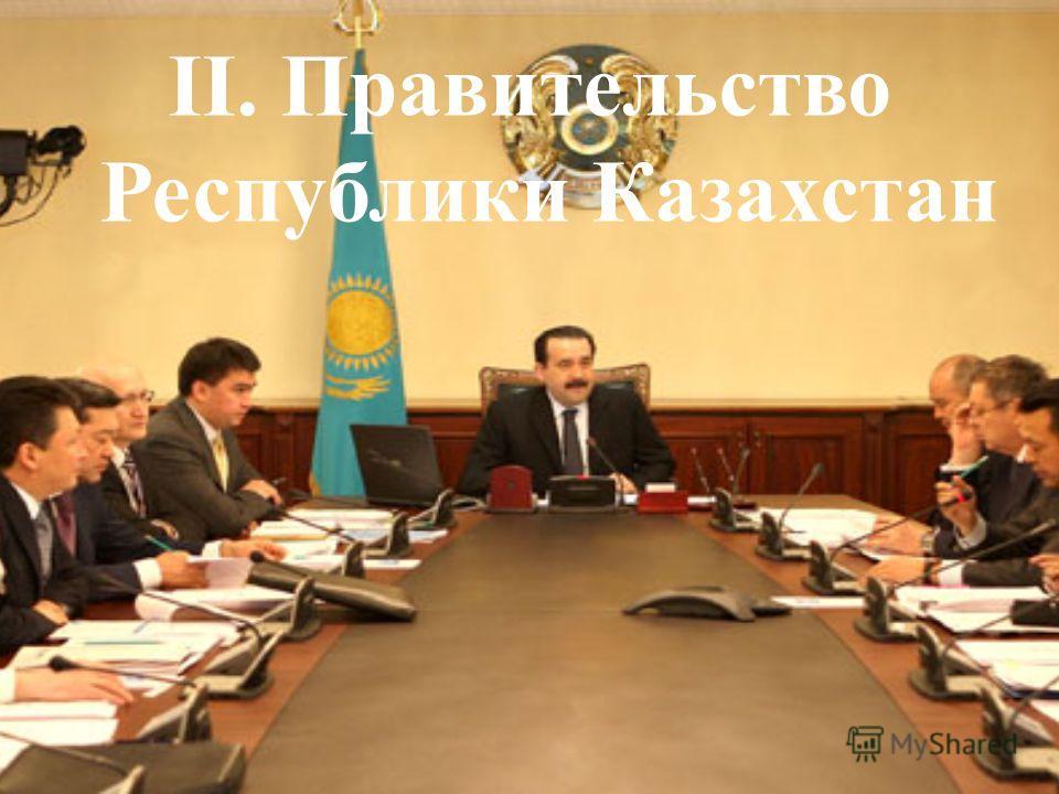 II. Правительство Республики Казахстан