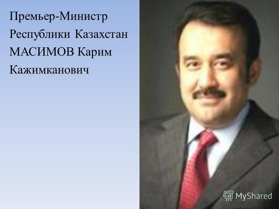 Премьер-Министр Республики Казахстан МАСИМОВ Карим Кажимканович