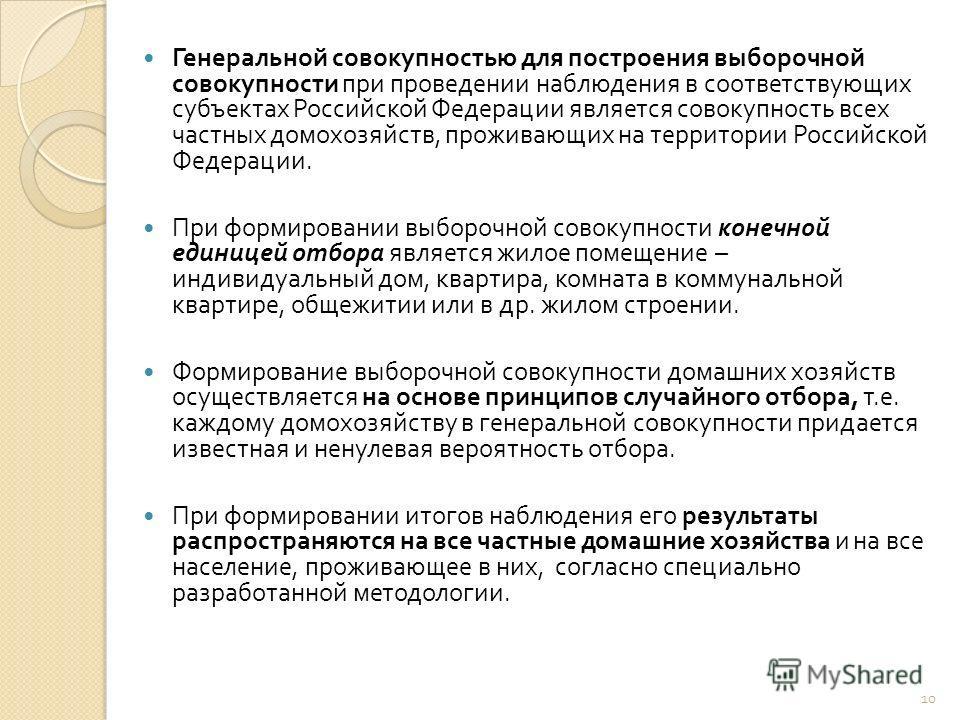 Генеральной совокупностью для построения выборочной совокупности при проведении наблюдения в соответствующих субъектах Российской Федерации является совокупность всех частных домохозяйств, проживающих на территории Российской Федерации. При формирова