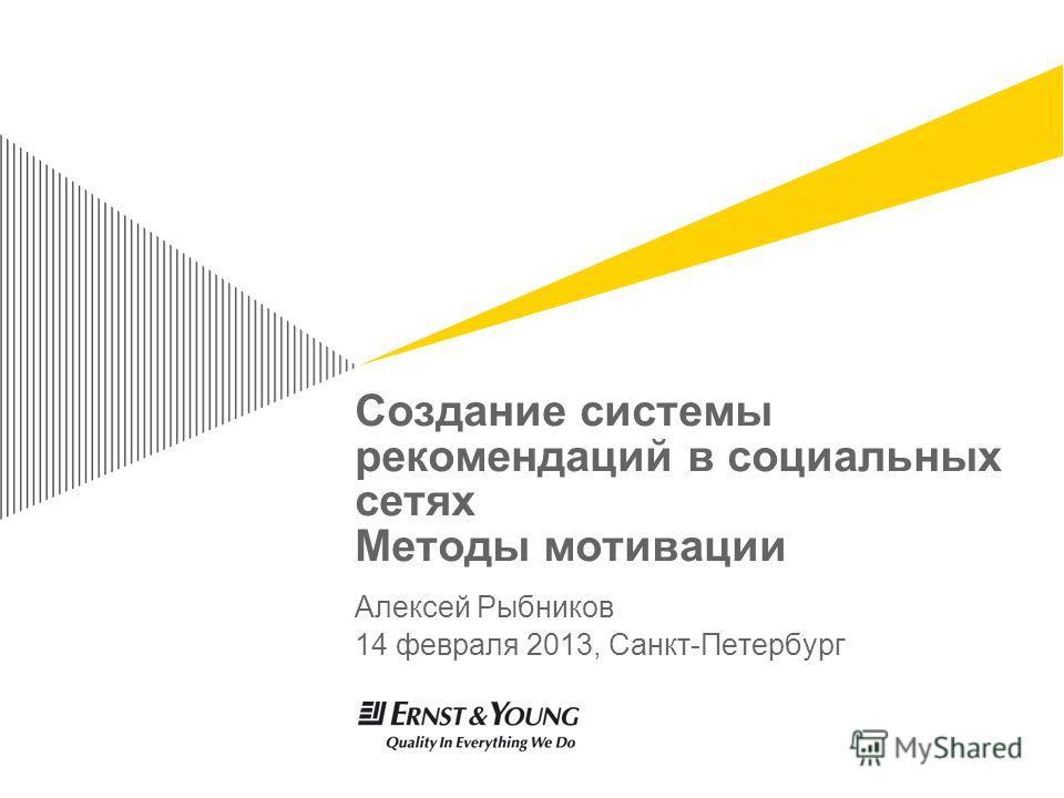 Создание системы рекомендаций в социальных сетях Методы мотивации Алексей Рыбников 14 февраля 2013, Санкт-Петербург